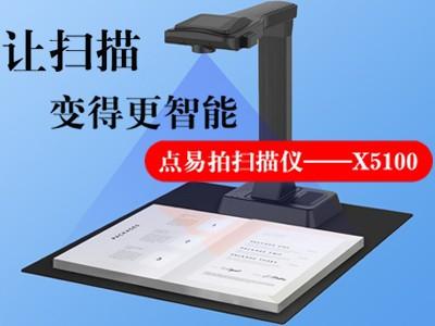 4月特惠长春宝�・点易拍X5100高拍仪促