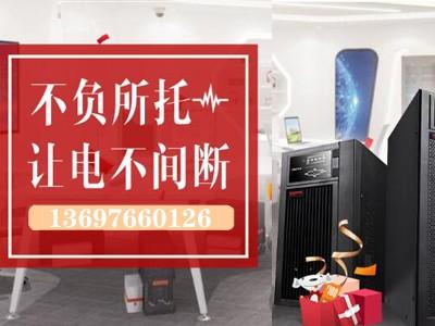 山东UPS电源授权销售中心