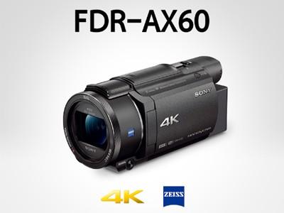 索尼FDR-AX60数码摄像机辽宁特惠6498元