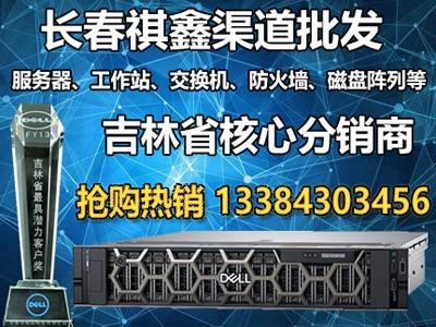 长春戴尔R540服务器限时特惠12500元
