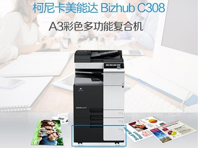 柯尼卡美能达C308复印机 长沙售34800元