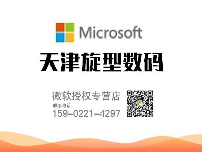 天津旋型数码 微软专营店