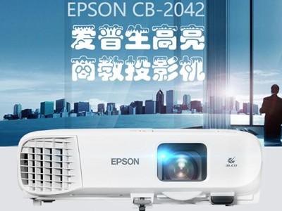教育投影机 爱普生CB-2042长沙仅8880元