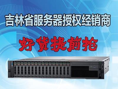 吉林戴尔R740机架式服务器特惠30747元