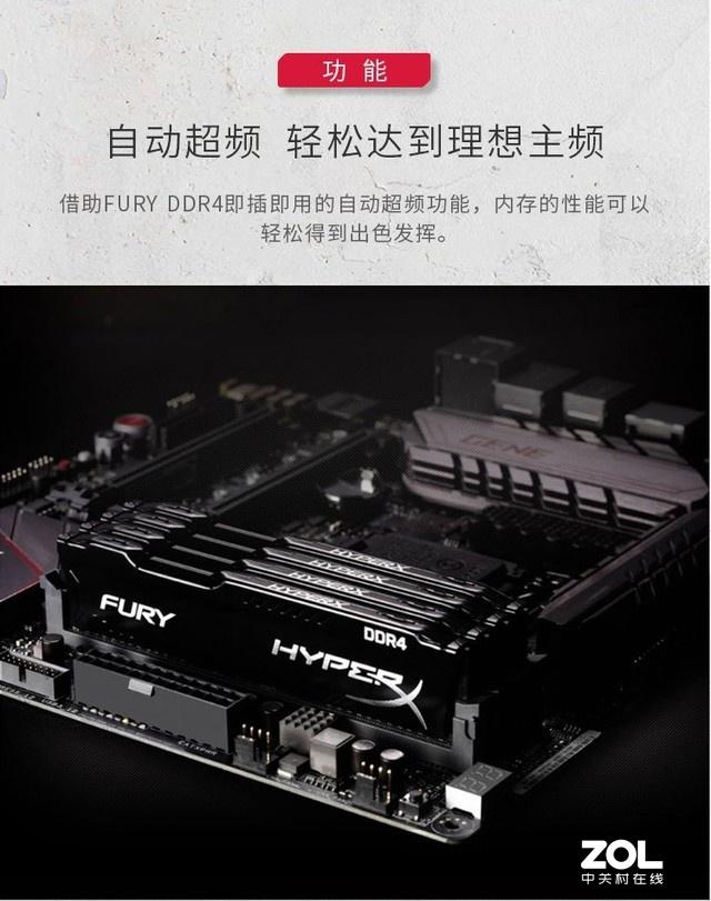 河北快3基本二码遗漏,超级性价比内存条 金士顿骇客神条FURY 8GB DDR4 2400