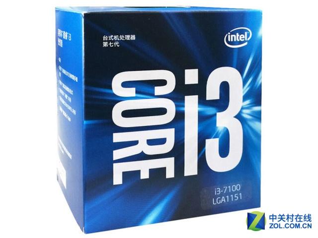 网吧新任标配 Intel 酷睿i3-7100售779元