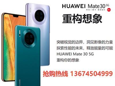 麒麟990旗舰机 华为Mate 30哈尔滨特价