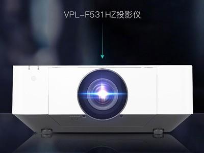 索尼F531HZ工程投影机仅59999元 送好礼