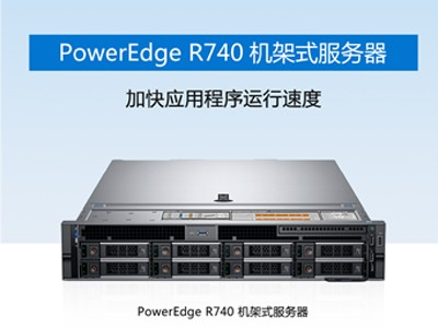 服务器选经典的 戴尔R740江苏含税专卖