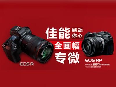 超值全画幅相机 佳能6D2套机13700元