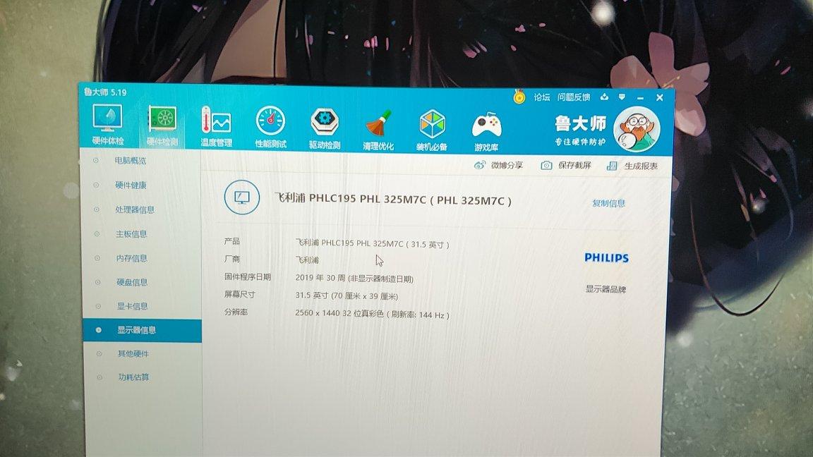 显示器很好,大屏,2K...