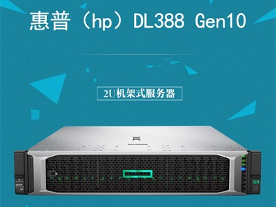 高效业务支持HPDL388 Gen10呼和浩特市
