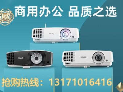 内蒙明基投影机专卖 E1443海量现货3899