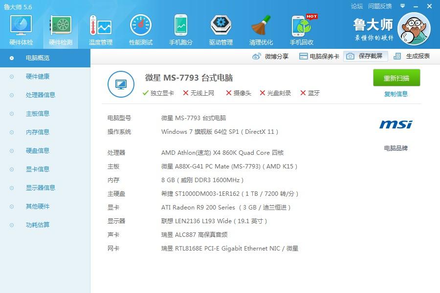 860K配高显组建3A平台