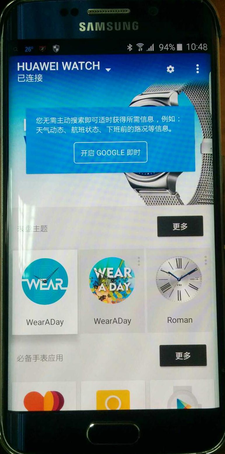 华为Watch必备软件WearADay