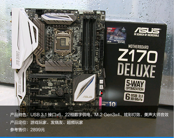 华硕Z170-DELUXE主板概况介绍