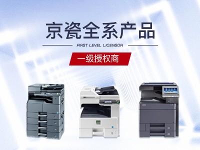 京瓷复印机天津一级代理商