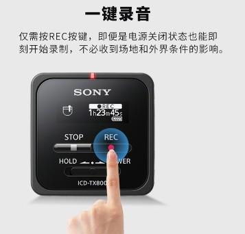 专业高清智能降噪遥控 索尼TX800售1499