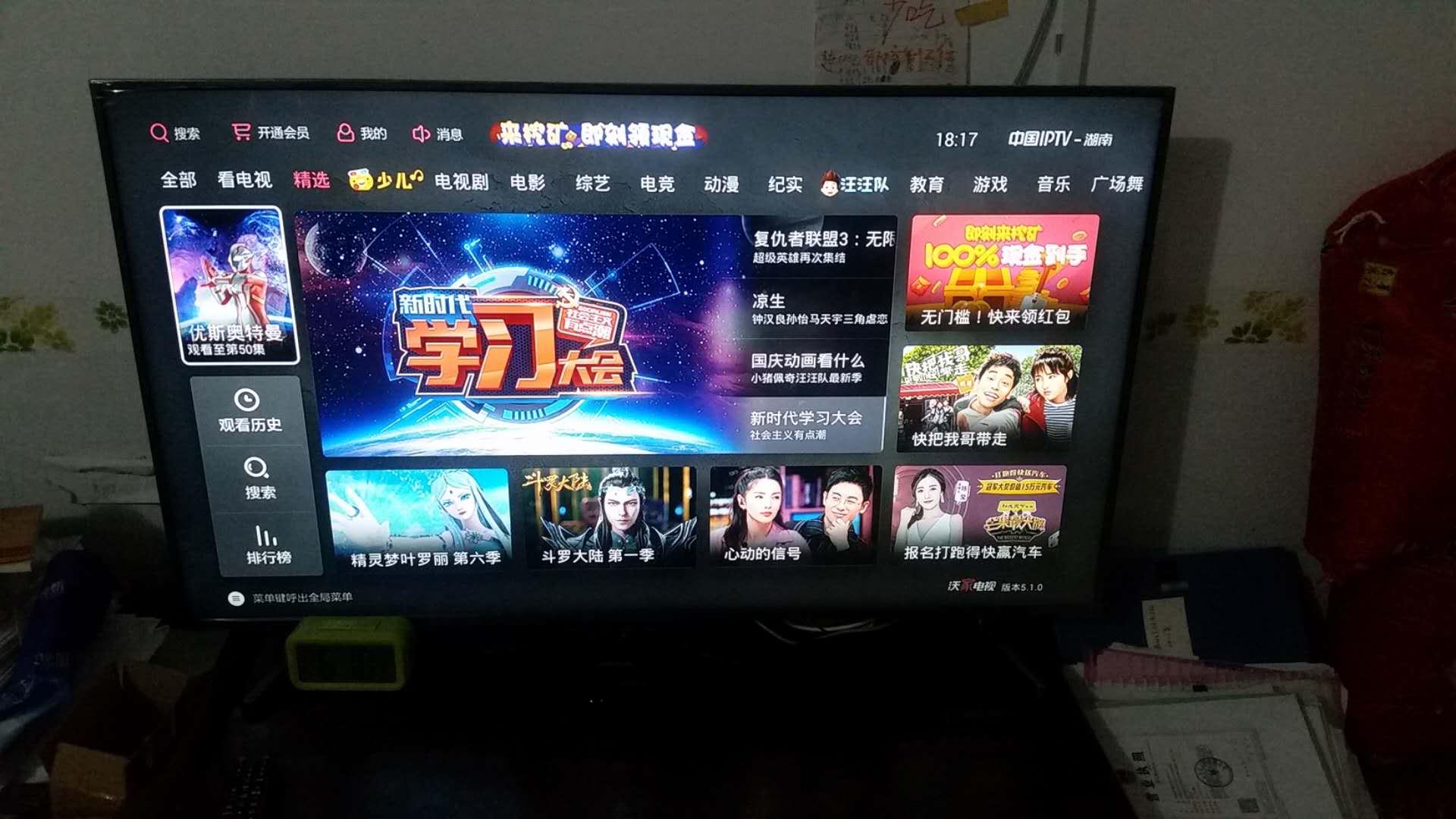 没想到电视太大,观看...