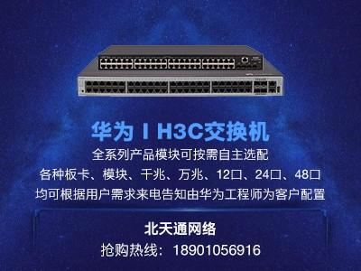 模块按需自主选配 H3C S10512交换机促销