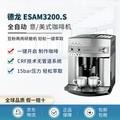 ������Delonghi��ESAM3200.S ���șCȫ�Ԅ� ������ʽ�Fĥһ�w �ք����� ESAM3200.S