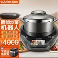 苏泊尔(SUPOR)小C主厨机家用5L大容量智能炒菜机器人全自动多功能电压力锅多用途炒菜锅 SY-50MT01