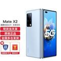 华为 Mate X2 matex2折叠屏手机 冰晶蓝 256G(5G版)(赠华为原装66W充电套装)