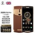克里特P50Pro高端轻奢智能商务手机 全网通双卡支持5G卡纬图钛金V2 8848华为P50手机通用 小牛皮棕色 8+256G