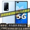 华为 Mate X2 matex2 matexs折叠屏 5G手机 支持HarmonyOS 冰晶蓝(66w充电套装) 256G