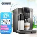 新品 德龙 (Delonghi)咖啡机19Bar泵压 中文触屏家用全自动 16种饮品可选D9T 银色