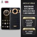 英国克里特M7高端轻奢商务智能手机新品6000mAh电池超长待机7.2英寸全面大屏 鳄鱼纹黑色 8+256GB