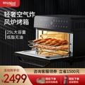 美国惠而浦风炉电烤箱家用多功能烘焙无油空气炸锅一体机全自动 黑色