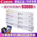 佳能(Canon)NPG-67原装墨粉盒适用于佳能3020/3320/3125/3120等 大容量四色一套