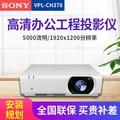 索尼(SONY)投影仪 办公超高清 工程投影机 VPL-CH378(5000流明 超高清) 标配+英微120英寸电动纤维幕+上门安装