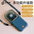 菲德声 手持挂脖便捷式小风扇静音迷你超薄可折叠USB充电宝户外办公室桌面手机支架电风扇 海洋蓝 电池版