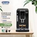德龙(Delonghi)全自动咖啡机 家用办公室 美式\/意式浓缩咖啡 奶泡机咖啡豆 咖啡粉两用 ECAM350.15.B D3T