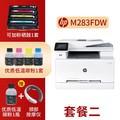 惠普M283fdw/178nw/183FW/281fdw升级彩色激光打印复印扫描一体无线自动双面办公 M283FDW【精选套餐二】20%客户选择