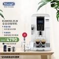 德龙(Delonghi)全自动咖啡机 家用办公室 美式\/意式浓缩咖啡 奶泡机咖啡豆 咖啡粉两用 ECAM350.35.W