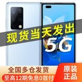 华为 Mate X2 matex2折叠屏5G手机【支持鸿蒙HarmonyOs】 冰晶蓝 256G