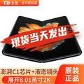 小米MIX FOLD mixfold 折叠屏 5G手机 12+256G