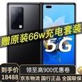 华为 Mate X2 matex2 matexs折叠屏 5G手机 支持HarmonyOS 亮黑色(66w充电套装) 256G