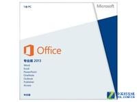 高效工作必备 微软Office专业版2013促销