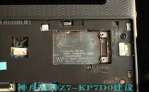 神舟战神Z7-KP7D1定位需进一步精准、细化
