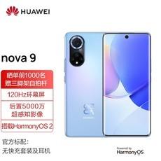 HUAWEI nova 9 4G全网通120Hz  后置5000万超感知影像 搭载HarmonyOS 2 8+128GB 9号色华为手机 标配无充