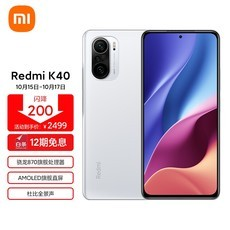 Redmi K40 骁龙870 三星AMOLED 120Hz高刷直屏 4800万高清三摄 12GB+256GB 晴雪 游戏电竞5G手机 小米 红米