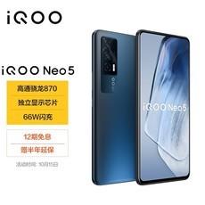 vivo iQOO Neo5 8GB+256GB 夜影黑 骁龙870 独立显示芯片 66W闪充 专业电竞游戏手机 双模5G全网通iqooneo5
