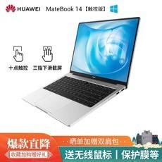 华为笔记本电脑 MateBook 14 2020款超轻薄办公商务全面屏笔记本电脑 皓月银|I5-10210U 16G 512独显触屏