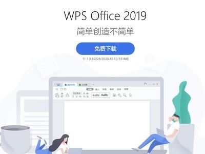 金山WPS Office 2019(PC版)