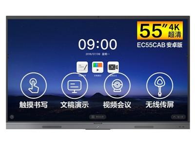 MAXHUB V5新锐版(EC55CAB)