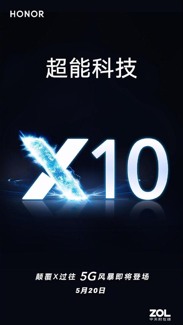 荣耀X10发布会倒计时 超能实力提前一览